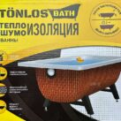 комплект шумоизоляции ванны